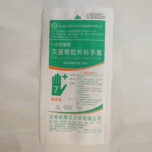 灭菌包装袋