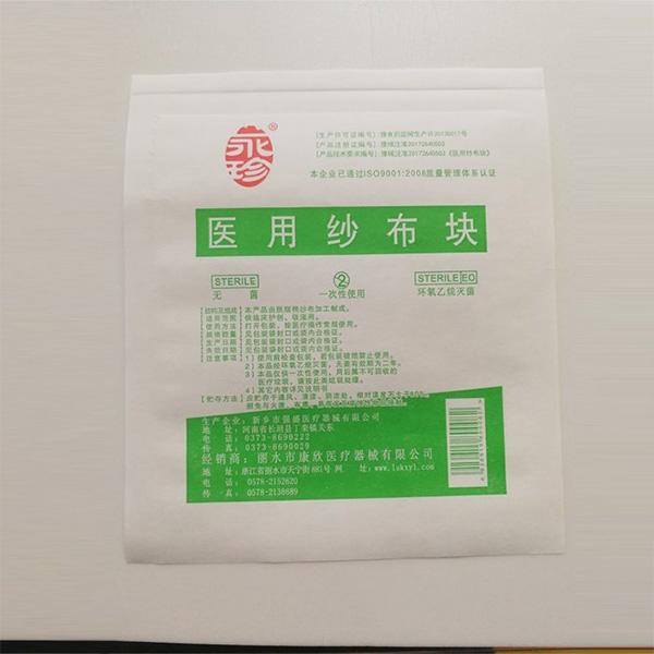 医用棉球纸塑包装袋