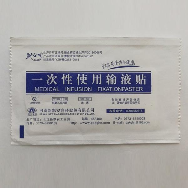 一次性使用输液贴包装袋